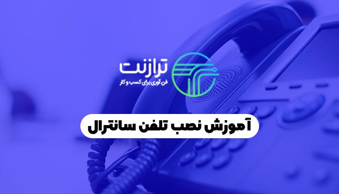آموزش نصب تلفن سانترال
