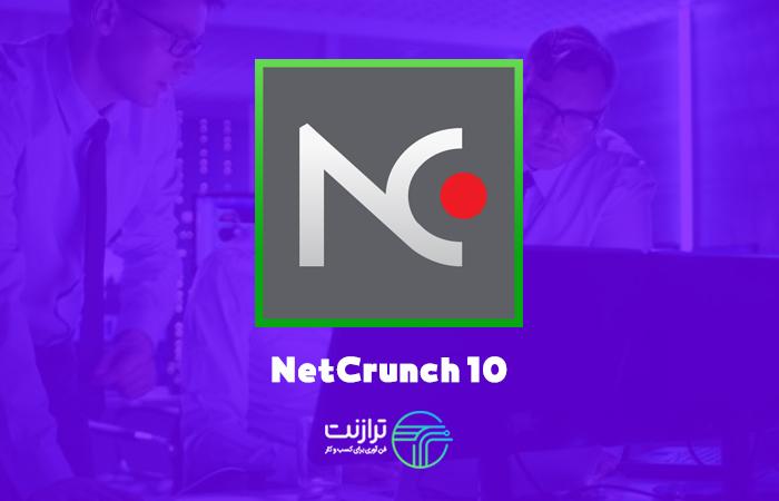 [تصویر:  NetCrunch-10.jpg]