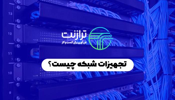 تجهیزات شبکه چیست؟