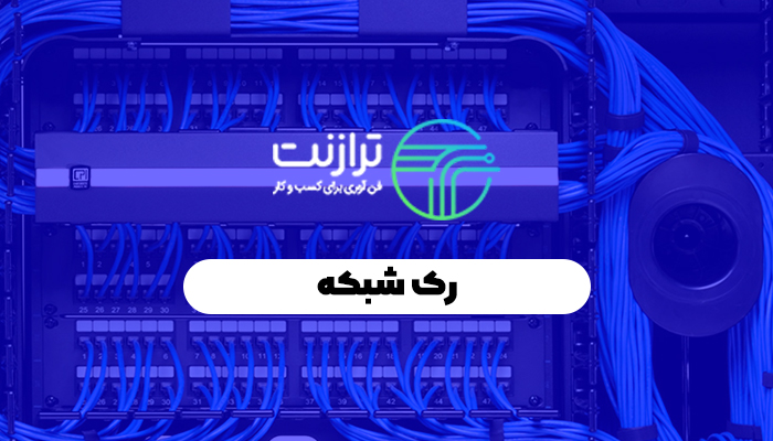 رک شبکه