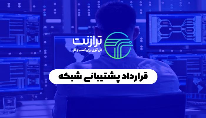 قرارداد پشتیبانی شبکه