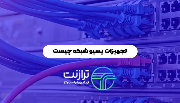 تجهیزات پسیو شبکه چیست